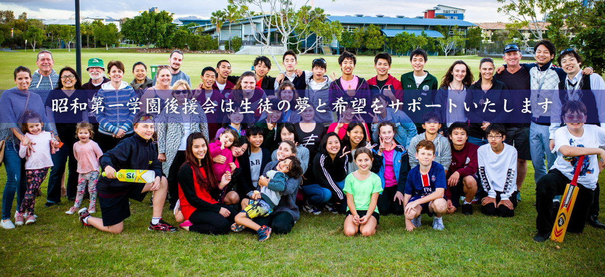 昭和第一学園後援会は生徒の夢と希望をサポートいたします