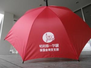 埼京支部 置き傘プロジェクト
