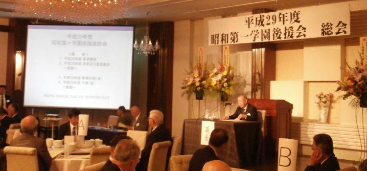 平成29年度 後援会総会開催