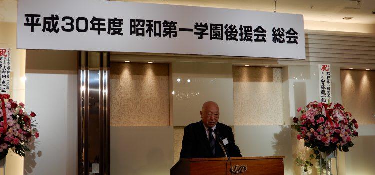 平成30年度後援会総会開催
