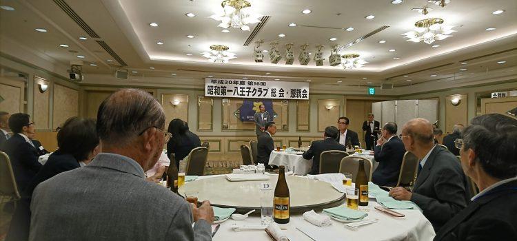 八王子クラブ総会・懇親会