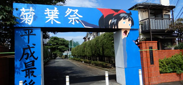 菊葉祭(文化祭)開催