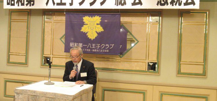 八王子クラブ総会・武相支部合同懇親会開催