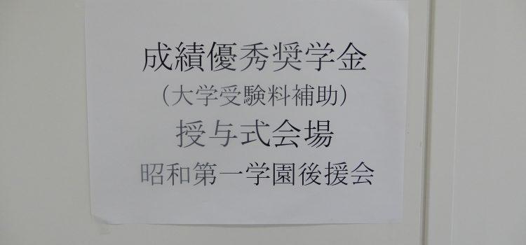 大学受験料補助金授与式