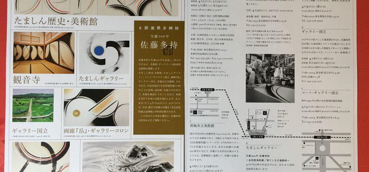 佐藤多持先生 生誕100年個展のご案内