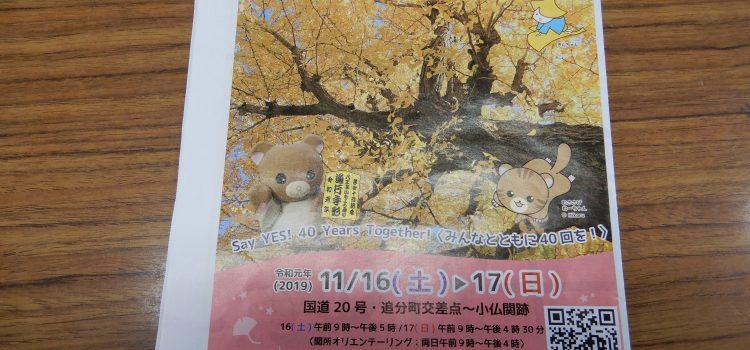 八王子いちょう祭り開催