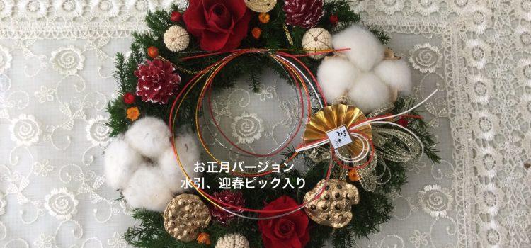 オンライン手作り教室のご案内 〜Xmasからお正月まで飾れるリース作り!!〜